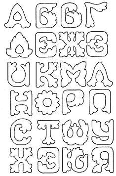 как писать красивые буквы на бумаге - Поиск в Google