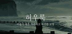 Asian Steampunk, Korean Fonts, South Korea Language, Korean Writing, Korean Quotes, Message Quotes, Learn Korean, Typography, Lettering