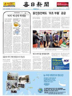 2012년 11월 5일 매일신문 1면입니다.