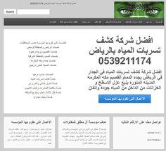 تصميم موقع شركة كشف تسربات المياه بالرياض بجدة مكة المدينة المنورة افضل شركات كشف تسربات المياه في الرياض عزل مائي وحراري للاسطح والخزانات في السعودية