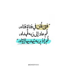 https://www.instagram.com/ghozydes/  #quotes  #quote  #إقتباسات  #إقتباس