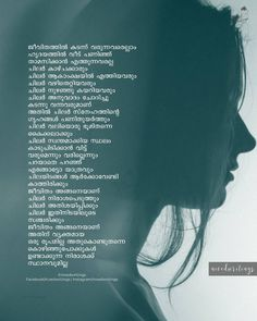 No photo description available. I Miss You Quotes, Sad Love Quotes, True Quotes, Qoutes, Love Poems Wedding, Crazy Feeling, Malayalam Quotes, Status Quotes, Good Morning Wishes