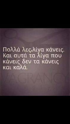Ακριβώς όμως!!! Wisdom Quotes, Me Quotes, Funny Quotes, Like A Sir, Smart Quotes, Greek Quotes, In My Feelings, Wise Words, Favorite Quotes