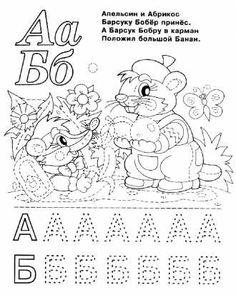 Раскраска - прописи для детей А и Б / распечатать