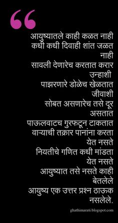 cute love poems for him in marathi – Love Kawin Inspirational Quotes In Marathi, Marathi Quotes On Life, Marathi Poems, Motivational Poems, Morning Inspirational Quotes, Inspiring Quotes, Marathi Thoughts On Life, Love Poem In Marathi, Apj Quotes