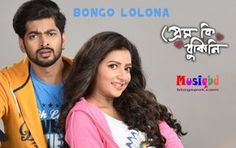 wind of change bangla video song download