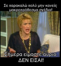 Εγκλήματα  Σωσω Funny Greek Quotes, Greek Memes, Funny Statuses, Sarcasm Only, Stupid Funny Memes, True Words, Funny Cute, Best Quotes, Laughter