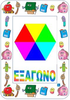 Image result for αξια θεσης ψηφιου εποπτικο Playing Cards, Shapes, Blog, Playing Card Games, Blogging, Game Cards, Playing Card