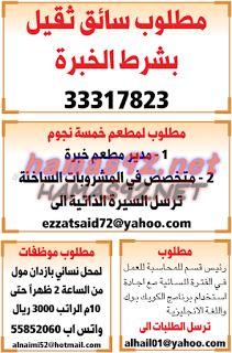 وظائف شاغرة فى قطر اعلانات وظائف جريدة الشرق الوسيط القطرية 16 12 205 Shopping Screenshots Art
