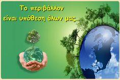 Το περιβάλλον είναι υπόθεση όλων μας Φυσικά Στ΄ δημοτικού Κεφάλαιο 1ο : Ενέργεια Μάθημα: Οικονομία στη χρήση της ενέργειας