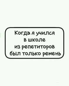 Одноклассники Russian Humor, Funny Phrases, Cheer Me Up, Adult Humor, Words Of Encouragement, Good Mood, Quilt Patterns, Positivity, Lol
