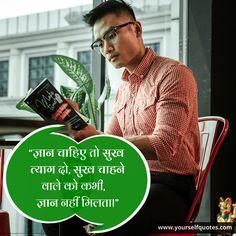 """ज्ञान चाहिए तो सुख त्याग दो सुख चाहने वाले को कभी ज्ञान नहीं मिलता"" ज़िन्दगी को बेहतर बनाने वाली बेस्ट हिन्दी कोट्स, हिंदी शायरी , हिंदी स्टेटस और सुविचार Tags 👇👇👇💚💚💚💚💚 #hindiquotes #Shayari #hindishayari #hindistatus #hindimotivation #hindikavita #hindiquote #hindisuccessquotes #quote #yourselfquotes #quotes #yourhindiquotes"