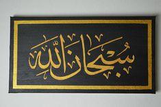 Arabic Islamic Calligraphy Art  Subhan Allah  سبحان الله