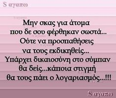 Σοφα λογια Unique Quotes, Smart Quotes, Clever Quotes, Wise Quotes, Words Quotes, Wise Words, Inspirational Quotes, Funny Greek Quotes, Proverbs Quotes