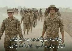 Pakistan Defence, Pakistan Armed Forces, Pakistan Army, Pakistan Zindabad, Pak Army Soldiers, Us Army Soldier, Army Poetry, Pak Army Quotes, Jet Fighter Pilot