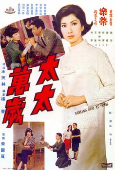 Darling, Stay at Home - Tai tai wan sui (1968)