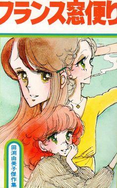 田渕由美子 Shoujo, Coloring Books, Princess Zelda, Vintage, Eyes, Comics, Sweet, Illustration, Artwork