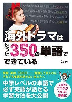 English Study, Learn English, Study Skills, Trivia, Life Hacks, Knowledge, Language, Education, Health