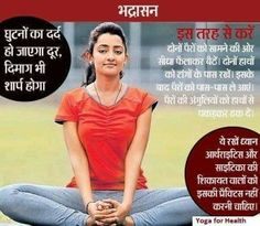 Keeping up with good Yoga Postures Good Health Tips, Health And Fitness Tips, Healthy Tips, Fitness Workout For Women, Yoga Fitness, Fitness Exercises, Wellness Fitness, Gym Workouts, Yoga Asanas Names