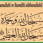 ya erhamer rahiymin ve salllallahu ala Allah