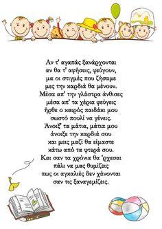 συνάδελφος Σοφία Γρηγορούδημας είχε γράψει ένα ωραιότατο αποχαιρετιστήριο ποιηματάκι.Ξέρω ότι βασίστηκε στο βιβλίο της Βασιλικής Νευροκοπλή