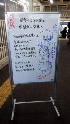 あたたかいエール!武庫川女子大学の最寄り駅で見掛けた「ホワイトボード」に…ほっこり♡ | COROBUZZ