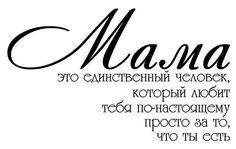 Любите МАМУ-она одна на свете!!!!!!!!