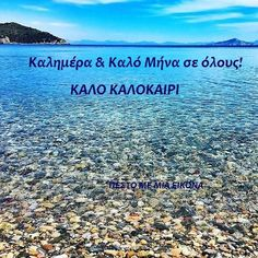 New Month Greetings, Mina, 1st Day, Happy Day, Good Morning, Beach, Water, Summer, Chat Board