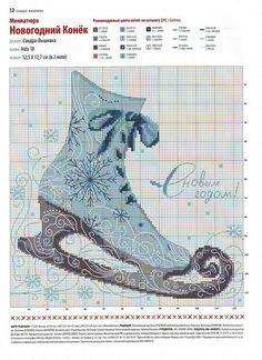0 point de croix patin à glace - cross stitch ice skate
