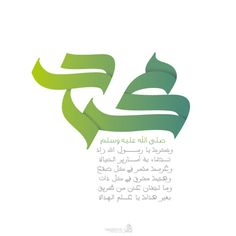 10 Calligraphy Logos by Mohammed Al Zahrani, via Behance
