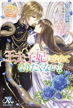 Outaishihi ni Nante Naritakunai!! - Novel Updates