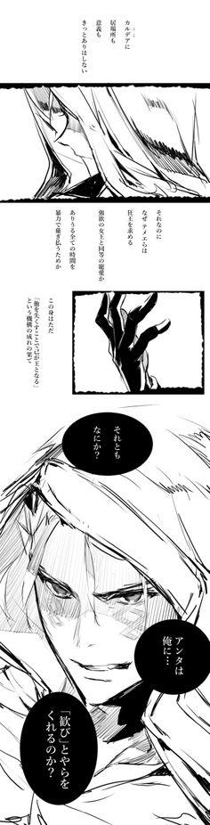 Fate FGO クーフーリン オルタニキ/いずはら