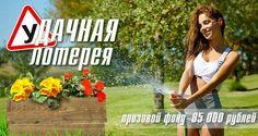 Удачная лотерея в игровом клубе Вулкан - http://volcanocasinos.com/udachnaya-lotereya-v-igrovom-klube-vulkan