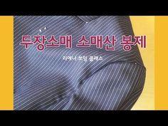 LEENA 소매진동둘레 몸판에 연결 - YouTube