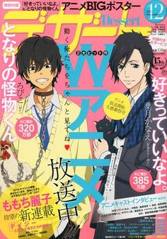 Tonari no Kaibutsu-kun and Suki Tte Ii na yo anime <----can they alternate weekly?lol (Haru would probably stab Yamato if he found out! M Anime, Girls Anime, I Love Anime, Anime Art, My Little Monster, Little Monsters, Uraraka Cosplay, Poster Anime, Anime Cover Photo