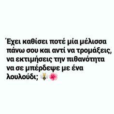 Greek Quotes, Mindset, Funny, Attitude, Funny Parenting, Hilarious, Fun, Humor