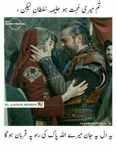 Couples Quotes Love, Girly Quotes, Urdu Poetry Romantic, Love Poetry Urdu, Sufi Quotes, Poetry Quotes, Deep Words, True Words, Instagram Bio Quotes Short