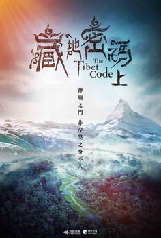 藏地密碼(上)