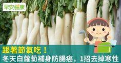 跟著節氣吃!冬天白蘿蔔補身防腸癌,1招去掉寒性
