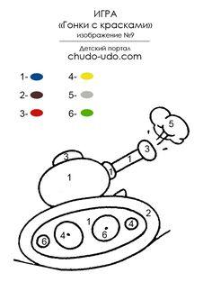 Веселые раскраски по цифрам - Танк