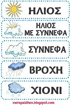 Καιρός κάρτες1 Greek Phrases, Weather Cards, Learn Greek, Greek Alphabet, Greek Language, Starting School, Greek Quotes, Home Schooling, Learning Resources