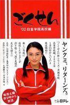 Gokusen-ok