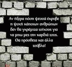 Greek Quotes, Picture Quotes, True Stories, Respect, Diy And Crafts, Angel, Words, Angels, Horse