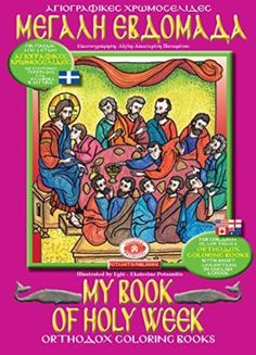 My Book of Holy Week [English, Greek]