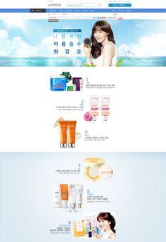 [롯데백화점] 나를위한 여름필수 화장품 Designed by 박세미