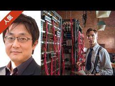 町山智浩が映画「イミテーション・ゲーム」を解説 - YouTube