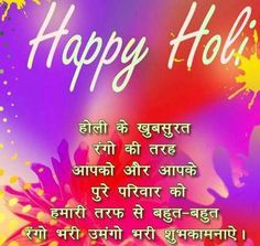 Valentine's Day 2020 : 991 Happy Holi Quotes 2020 – Happy Holi Quotes Images – Happy Holi Shayari Q. Happy Holi Gif, Happy Holi Shayari, Happy Holi Greetings, Happy Holi Photo, Happy Holi Quotes, Happy Holi Wishes, Greetings Images, Holi Wishes In Hindi, Holi Wishes Images