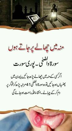 skin glowing tips Duaa Islam, Islam Hadith, Allah Islam, Islam Quran, Alhamdulillah, Quran Urdu, Islamic Phrases, Islamic Messages, Islamic Qoutes