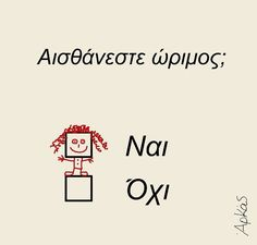 Do you feel mature ? Funny Signs, Funny Jokes, Funny Greek, Funny Statuses, Clever Quotes, Greek Quotes, English Quotes, Sign Quotes, Just For Laughs