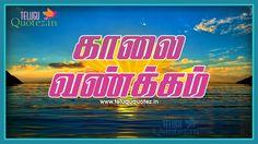 Good-Morning-Tamil-quotes-Happy-Good-Morning-kavithai-in-Tamil-Language